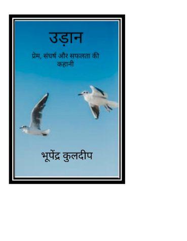 उड़ान; प्रेम संघर्ष और सफलता की कहानी