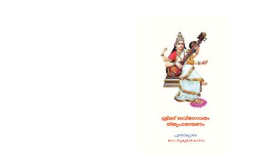 Sreemad Devi Bhagavatham Nithyaparayanam