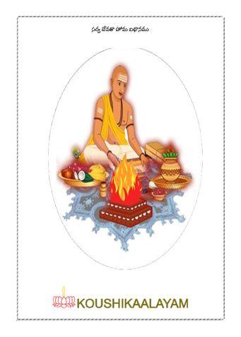 Sarvadevatha Homa Vidhanamu