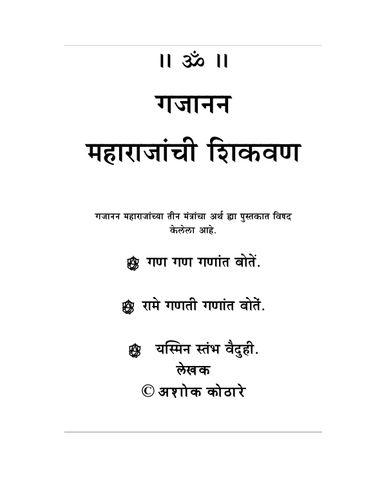 Gajanan Maharajanchi Shikvana