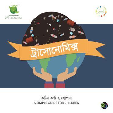 Trashonomics Bengali
