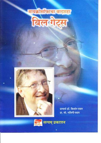 Bill Gates, king of Microsoft