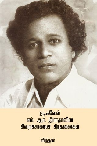 நடிகவேள் எம். ஆர். இராதாவின் சிறைச்சாலைச் சிந்தனைகள் ( M.R Radhavin Siraichalai Sindhanaigal )