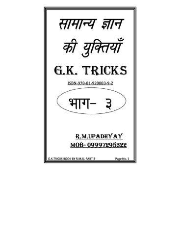 G.K.Tricks (Hindi) (Part 3 By R.M.Upadhyay)