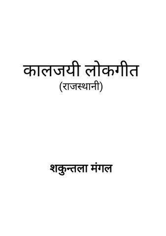 कालजयी लोकगीत Kaaljayee Lokgeet