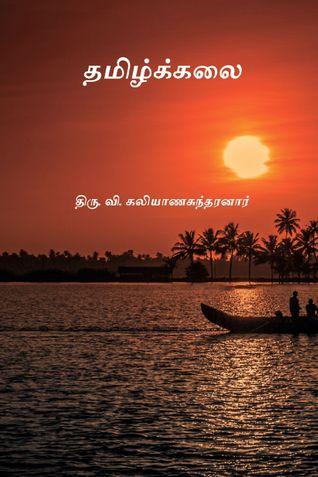 தமிழ்க்கலை ( Tamilkkalai )