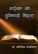 Bible Ki Buniyadi Shikshayen