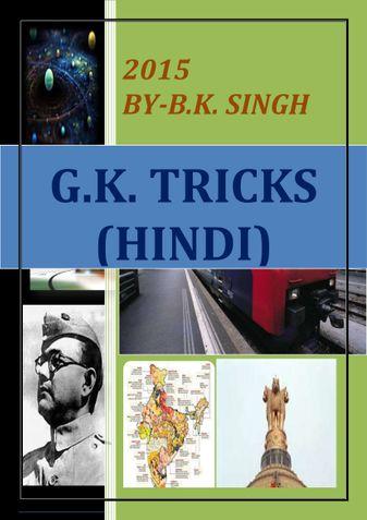 G.K.TRICKS (HINDI)