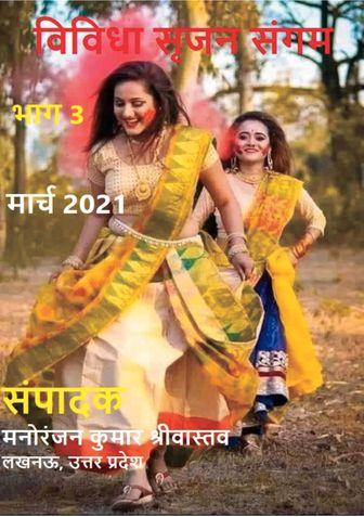 VIVIDHA SRIJAN SANGAM BHAG 3 AMRCH 2021