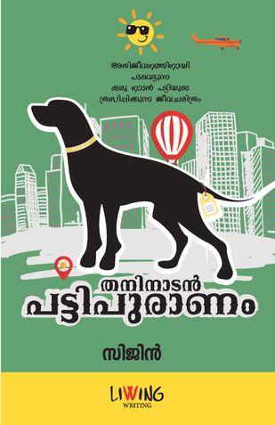Thani Naadan Pattipuranam