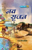 Nav Srijan