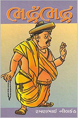 ભદ્રંભદ્ર (Bhadrambhadra)
