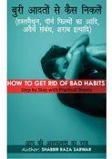 बुरी आदतों से कैसे निकलें