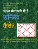 Atyant Mangalkari bhi hai Shanidev Kaise?