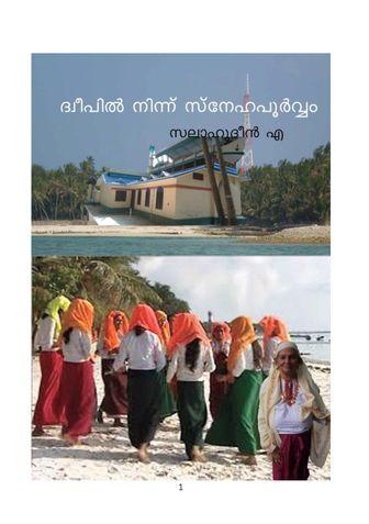 ദ്വീപില് നിന്നും സ്നനഹപൂര്വ്വും Deepilninnum Snehapoorvam - Malayalam