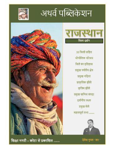 Rajasthan  Jila Darshan ( Hindi Medium ) Descriptive