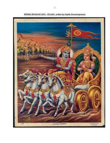 SRIMAD BHAGAVAD GITA IN TELUGU