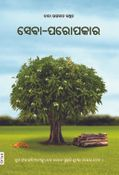 Right Understanding To Helping Others: Benevolence (In Oriya)