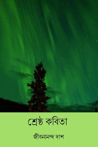 শ্রেষ্ঠ কবিতা ( Shreshtho Kobita ) ( Bengali Edition )