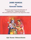 JANKI MANGAL of Goswami Tulsidas