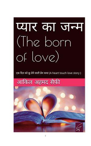 PYAR KA JANM ( THE BORN OF LOVE )