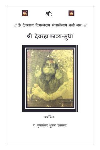 Shri Devraha Kavya Sudha