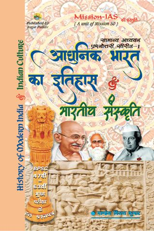 Modern Indian History & Culture