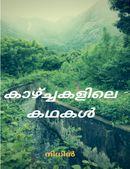 കാഴ്ച്ചകളിലെ കഥകൾ (malayalam shortstories)