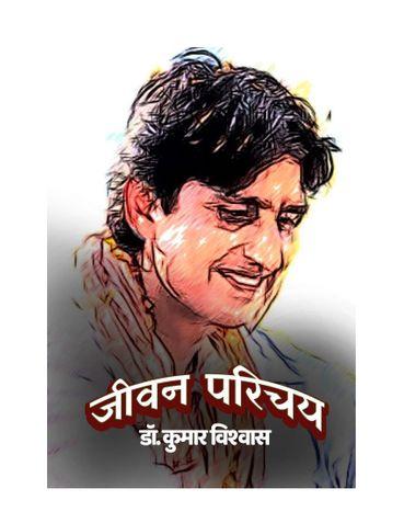 Jivan Parichay - Dr. Kumar Vishwas