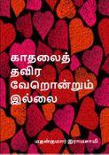 காதலைத் தவிர வேறொன்றும் இல்லை (Kaadhalai thavira Verondrom illai)