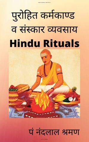 पुरोहित कर्मकाण्ड व संस्कार व्यवसाय - HINDU RITUALS Page 418