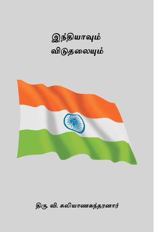 இந்தியாவும் விடுதலையும் (Indiavum Viduthalaiyum)
