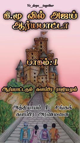 கி.மு வில் அஜய் ஆர்யபாட்டா - பாகம் 1: ஆர்யாபாட்டரும் களப்பிர ராஜ்யமும்