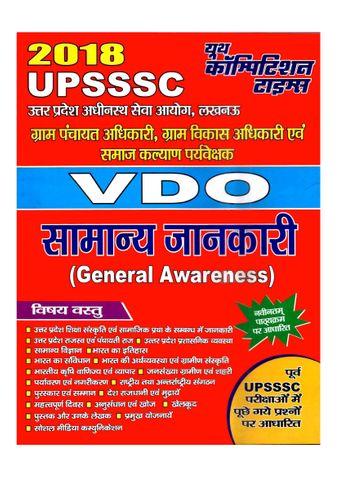 2018 UPSSSC VDO