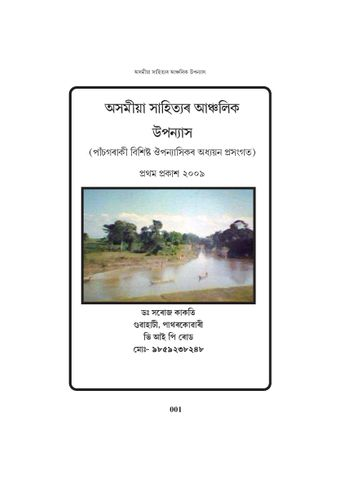 Regional Novel in Assamese Literature