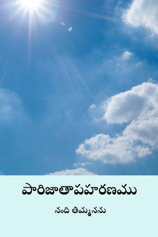 పారిజాతాపహరణము ( Parijatapaharanamu )