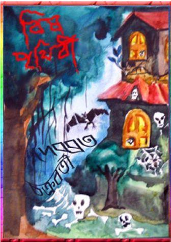 বিষ পৃথিবী BISH PRITHIBI