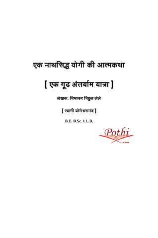 Eka Natha Siddha Yogi ki Atmakatha