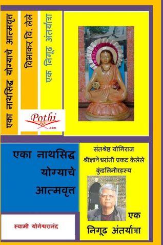 Eka Natha Siddha Yogyache Atmavritta (एका नाथसिद्ध योग्याचे आत्मवृत्त)