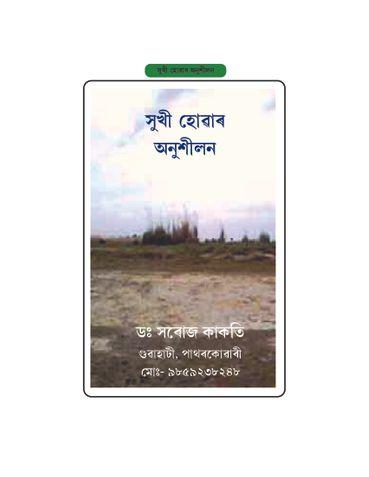 Sukhi Howar Anusilan