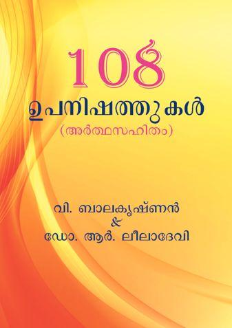 108 UPANISHATHUKAL