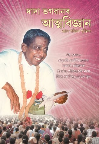 Simple & Effective Science For Self Realization (In Assamese)