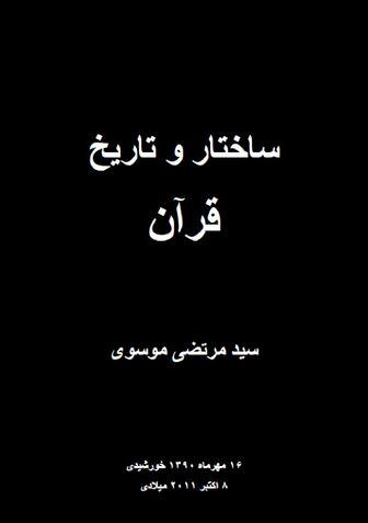 ساختار و تاریخ قرآن