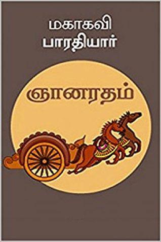 ஞானரதம் ( Gnanaratham )