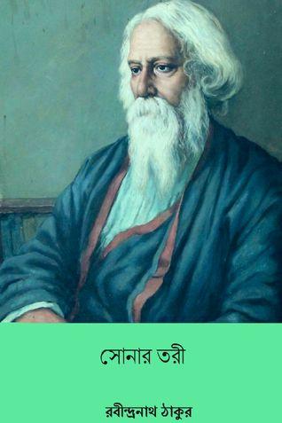সোনার তরী ( Sonar Tori ) ( Bengali Edition )