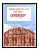 Jaipur Zila Darshan