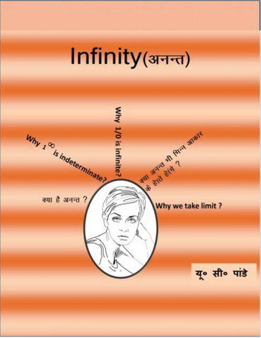 Infinity(अनन्त )