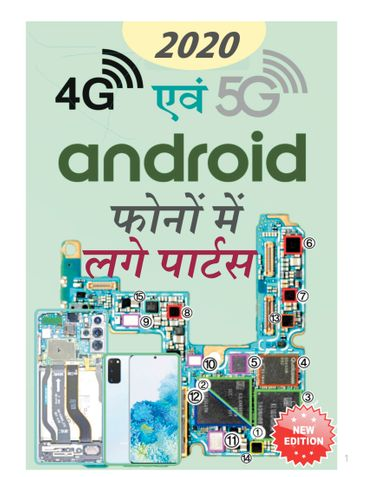 Android Phone Repairing: 4G एवं 5G Smart Phone बोर्ड पर लगे Parts, IC और Modules (With Diagrams)
