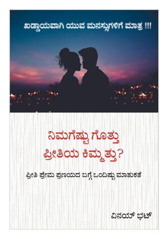 ನಿಮಗೆಷ್ಟು ಗೊತ್ತು ಪ್ರೀತಿಯ ಕಿಮ್ಮತ್ತು? Kannada book for youths