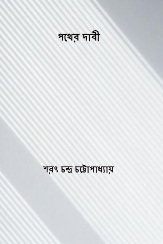 পথের দাবী ( Pather Dabi ) (Bengali Edition)
